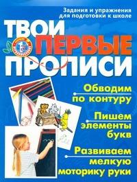 - Твои первые прописи. Задания и упражнения для подготовки к школе обложка книги