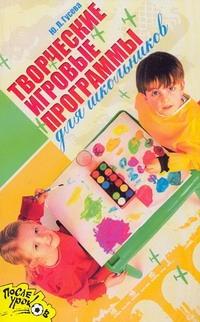Гусева Ю.Л. - Творческие игровые программы для школьников обложка книги