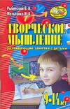 Мельченко И.В., Рыбинский В.Н. - Творческое мышление. Развивающие занятия с детьми 9-14 лет обложка книги