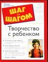 Локвуд Д. - Творчество с ребенком обложка книги