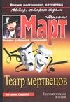 Март М. - Театр мертвецов обложка книги