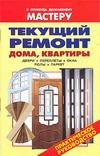 Рыженко В.И. - Текущий ремонт дома, квартиры обложка книги