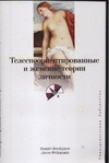 Фейдимен Д., Фрейджер Р. - Телесноориентированные и женские теории личности обложка книги