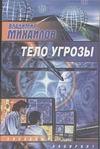 Тело Угрозы Михайлов В.Д.