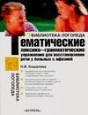 Тематические лексико-грамматические упражнения для восстановления речи у больных Кошелева Н.В.