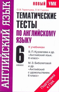 Тематические тесты по английскому языку. 6 класс Гудкова Л.М., Терентьева О.В.