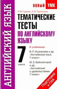 Гудкова Л.М., Терентьева О.В. - Тематические тесты по английскому языку. 7 класс обложка книги
