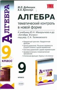 - Тематический контроль  9 класс обложка книги
