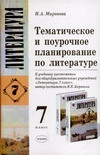 Миронова Н.А. - Тематическое  и поурочное планирование по литературе: 7-й класс обложка книги