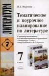 Тематическое  и поурочное планирование по литературе: 7-й класс Миронова Н.А.