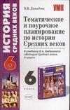 Давыдова О.В. - Тематическое и порочное планирование по истории Средних веков:6 кл обложка книги