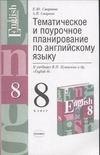 Тематическое и поурочное планирование по английскому языку Смирнова Е.Ю.