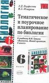 Парфилова Л.Д. - Тематическое и поурочное планирование по биологии 6 класс. обложка книги