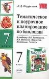 Парфилова Л.Д. - Тематическое и поурочное планирование по биологии 7 класс. обложка книги