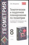 Мищенко Т.М. - Тематическое и поурочное планирование по геометрии 8 класс обложка книги