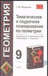 Мищенко Т.М. - Тематическое и поурочное планирование по геометрии. 9 класс обложка книги
