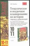 Дыдко С.Н. - Тематическое и поурочное планирование по истории мировых цивилизаций 10-11 кл обложка книги