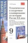 Серкин А.В. - Тематическое и поурочное планирование по истории России ХХ века: 9 класс обложка книги