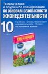 Основы безопасности жизнедеятельности. 10 класс. Тематическое и поурочное планирование
