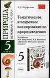 Парфилова Л.Д. - Тематическое и поурочное планирование по природоведению. 5 класс обложка книги