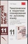 Раман Т.В. - Тематическое и поурочное планирование по русскому языку 11 класс обложка книги