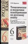 Баронова М.М. - Тематическое и поурочное планирование по русскому языку 6 класс обложка книги