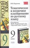 Баронова М.М. - Тематическое и поурочное планирование по русскому языку. 9 класс обложка книги