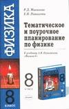Минькова Р.Д., Панаиоти Е.Н. - Тематическое и поурочное планирование по физике. 8 класс обложка книги