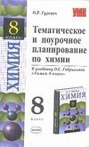 Гуревич О.Р. - Тематическое и поурочное планирование по химии 8 класс обложка книги