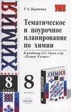 Боровских Т.А. - Тематическое и поурочное планирование по химии 8 класс обложка книги