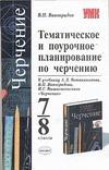 Виноградов В.Н - Тематическое и поурочное планирование по черчению 7-8 классы обложка книги