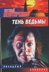 Тень ведьмы Нестеренко Е.С.