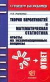 Яковлева А.В. - Теория вероятностей и математическая статистика.Ответы на экзаменационные вопрос обложка книги