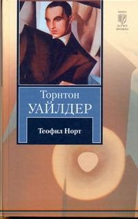 Теофил Норт Голышев В.П., Уайлдер Т.