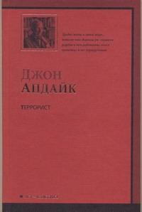 Террорист Апдайк Д.