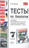Захарова Н.Ю. - Тесты по биологии 7кл обложка книги