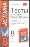 Тесты по истории России 8 класс Журавлева О.Н.