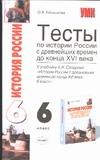 Кишенкова О.В. - Тесты по истории России с древнейших времен до конца XVI века.6 кл обложка книги