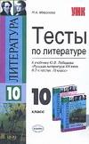 Миронова Н.А. - Тесты по литературе: 10 класс обложка книги