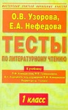 Узорова О.В. - Тесты по литературному чтению. 1 класс обложка книги