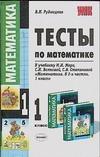 Тесты по математике 1 класс Рудницкая В.Н.