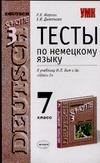 Тесты по немецкому языку. 7 класс Дьяконова Е.В.
