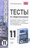 Краюшкина С.В. - Тесты по обществознанию 11 класс обложка книги