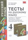 Тесты по русскому языку 4 класс