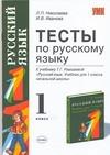 Тесты по русскому языку: 1 класс