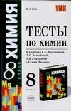 Невская Е.Ю., Рябов М.А. - Тесты по химии: 8 класс обложка книги