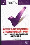 Бабкин М.М. - Тесты. Бухгалтерский и налоговый учет. Учет внеоборотных активов обложка книги