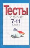 Фадеева А.А. - Тесты. Физика. 7-11 классы обложка книги
