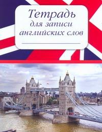 - Тетрадь для записи английских слов. Арт. 30388 обложка книги