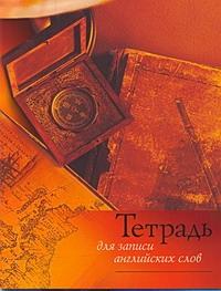 - Тетрадь для записи английских слов. Арт. 30395 обложка книги